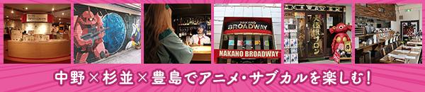 中野×杉並でアニメ・サブカルを楽しむ!