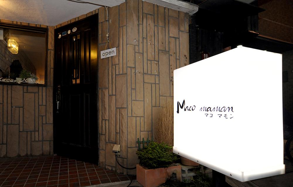 マコちゃんのママで「Maco maman」。看板の文字はママがデザイン。
