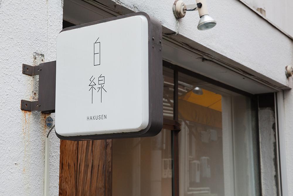 日本語にこだわった屋号のロゴマークは斎藤さんの友人がデザイン。