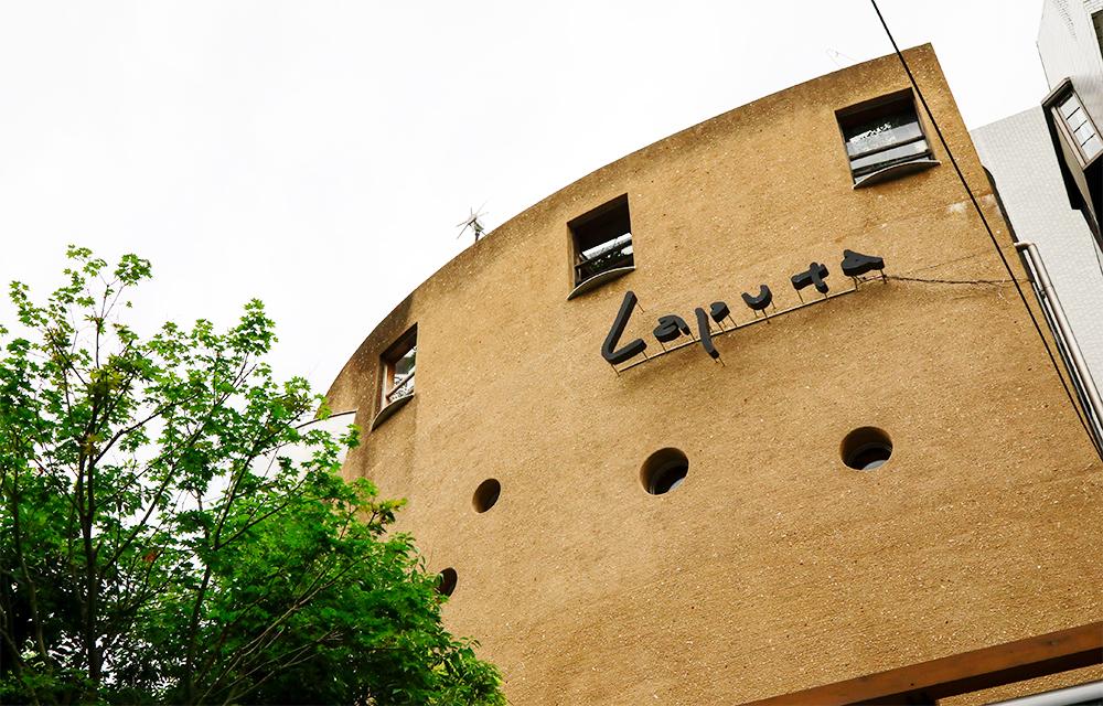 商店街を1本入った脇道に現れる不思議なビル、「ラピュタ」。