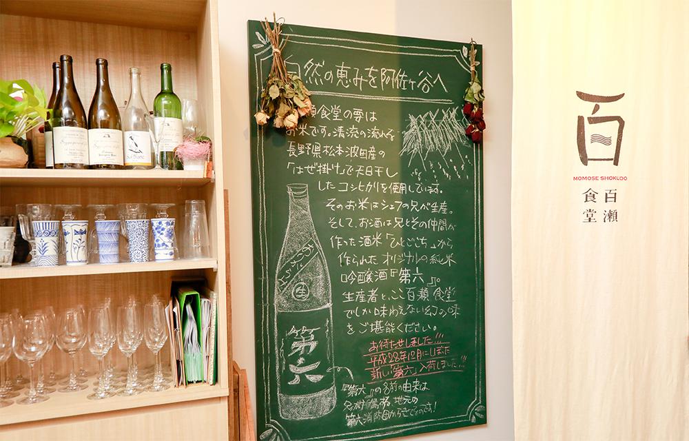 日本酒はシェフの兄と仲間が作っている吟醸酒「第六」がイチオシ。また、オーナーの山田さんが全国各地から取り寄せた入手が難しい日本ワインも、ワイン好きには見逃せません。