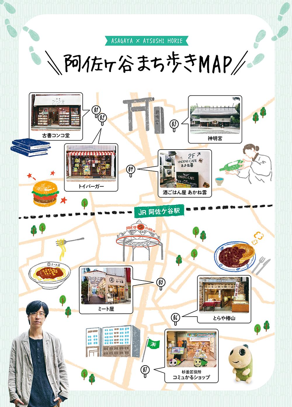 阿佐ヶ谷まち歩きMAP