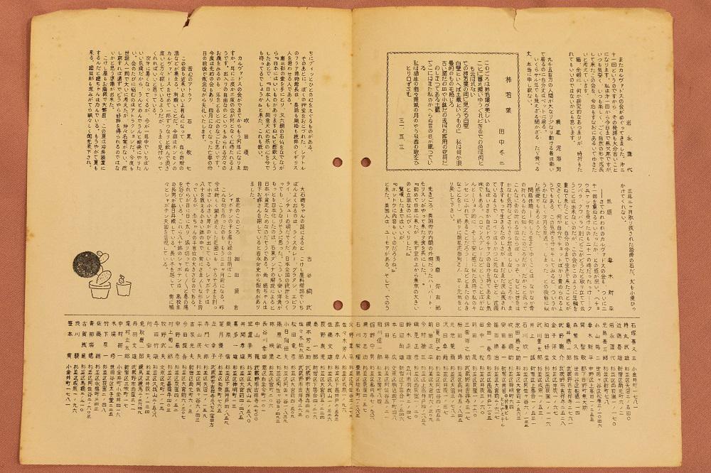 1956(昭和31)年発行の「カルヴァドス通信」