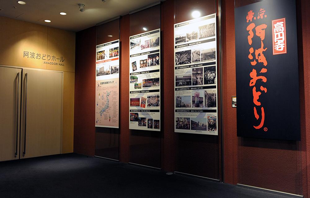 入口脇には阿波おどりの歴史が描かれたパネルが。これを読めば、予習もバッチリ。