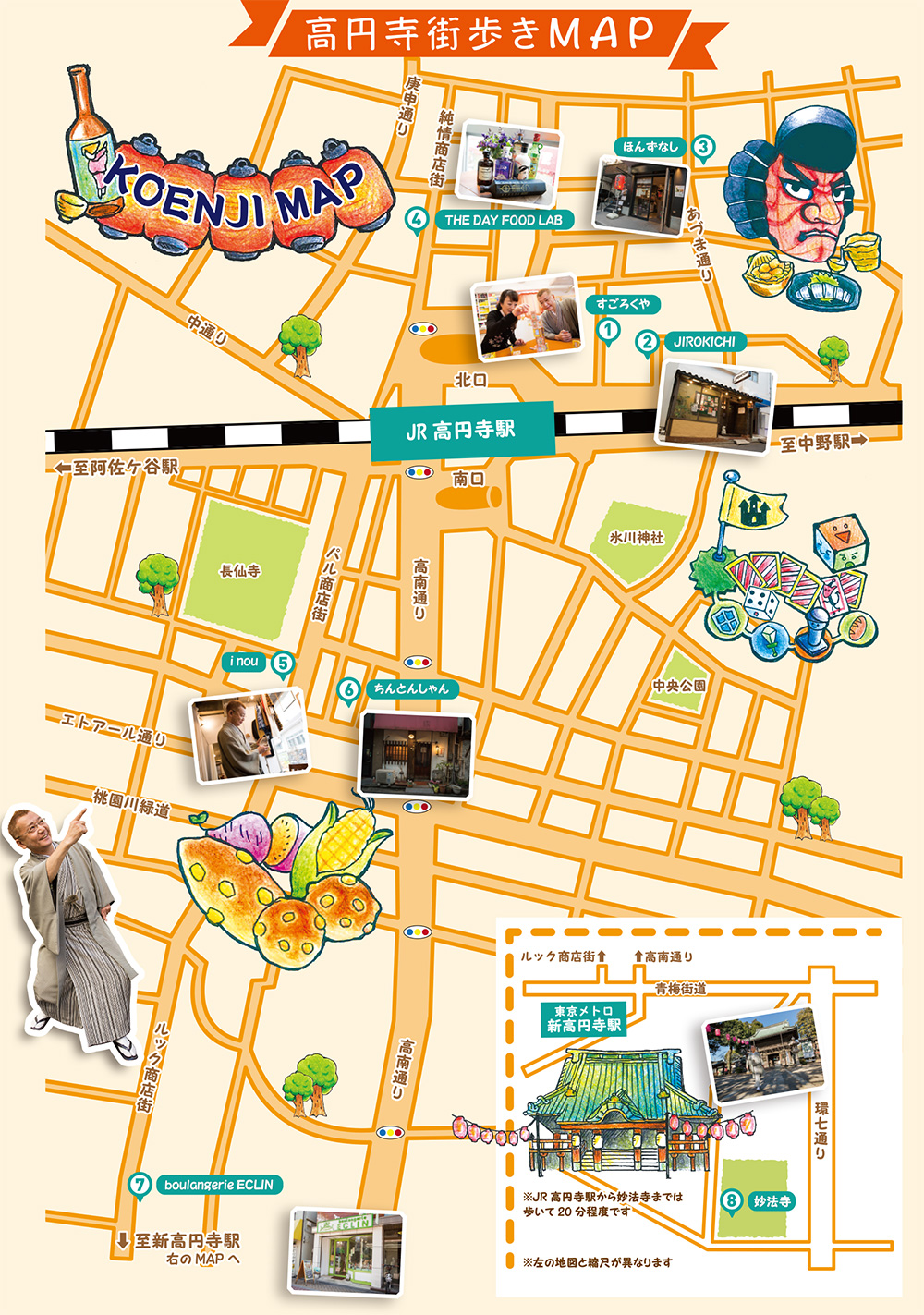 高円寺街歩きMAP