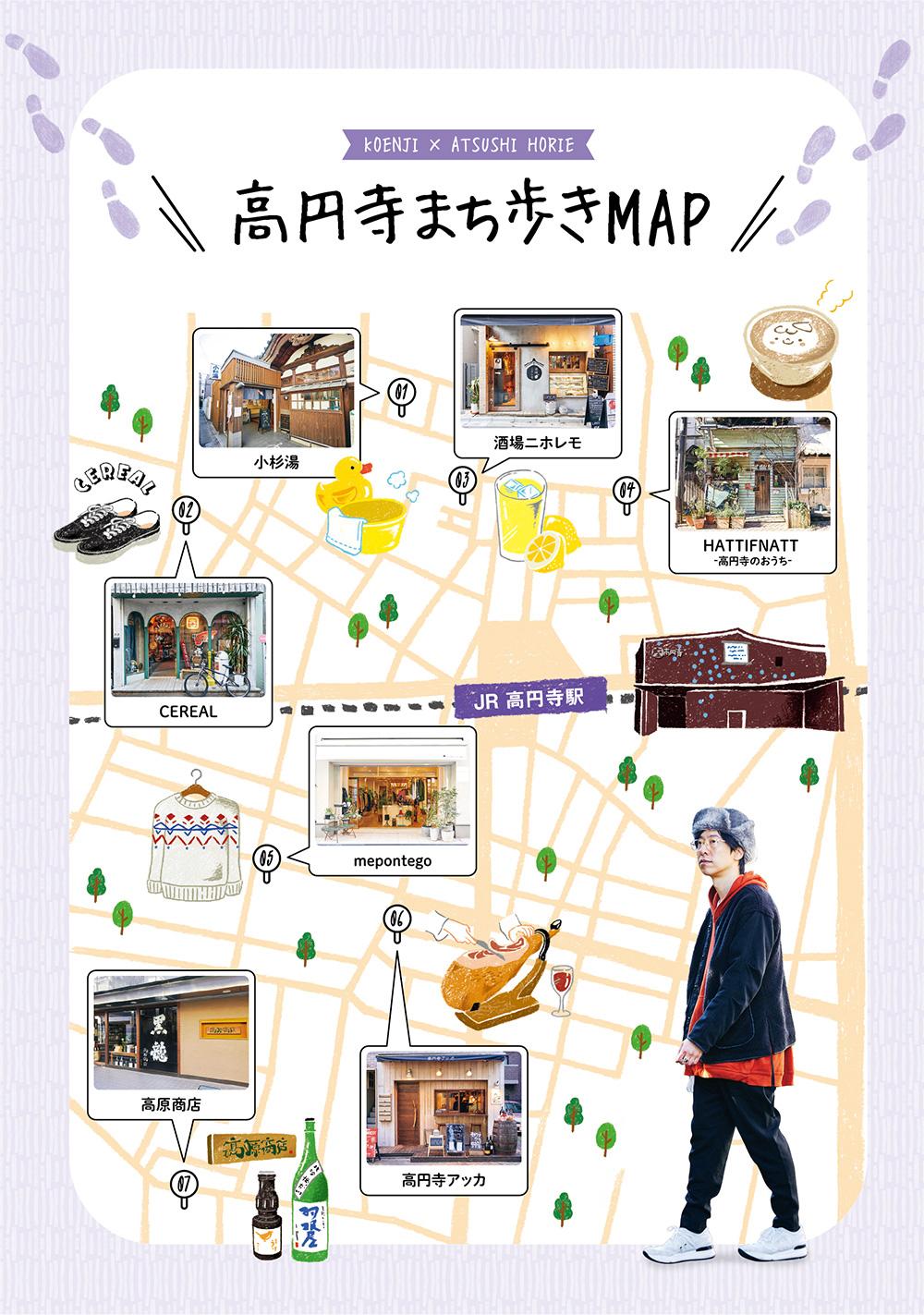 高円寺まち歩きMAP
