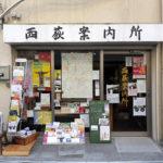 西荻案内所のガイドで骨董通り・東京女子大学界隈を巡る