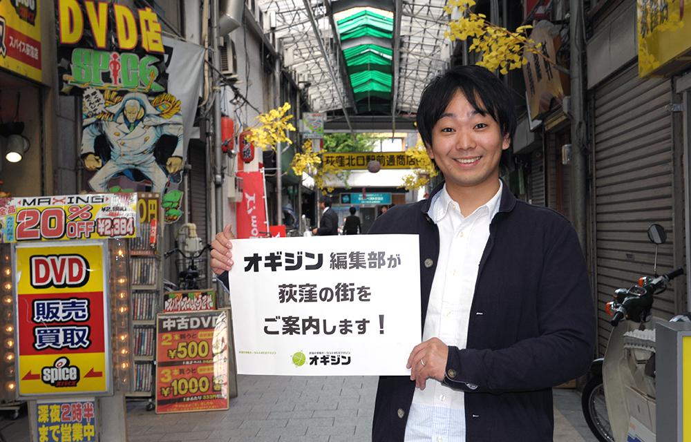 オギジン編集部の松崎さん。荻窪を盛り上げる若手キーマンです。