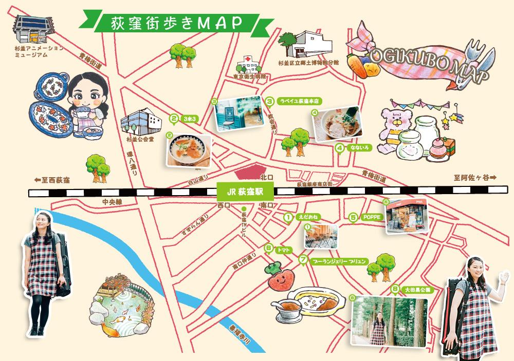 荻窪街歩きMAP