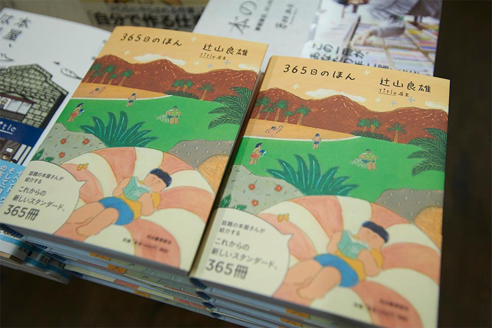 2017年11月に刊行された辻山さんの2冊目の単著『365日のほん』(河出書房新社、1512円)。365冊の本のどれもが短く的確な言葉で紹介されています。