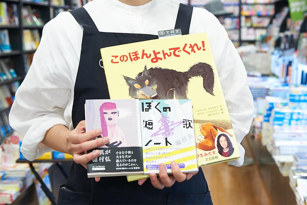 こちらは荻窪〜西荻窪エリアにお住まいの歌人・穂村弘さんの作品。『鳥肌が』(PHP文芸文庫)、『このほん よんでくれ!』(クレヨンハウス)、『ぼくの短歌ノート』(講談社文庫)。