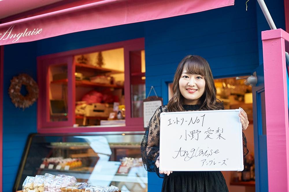 エントリーNo.1、小野愛梨さん。お店の外観はブルーとピンクの2色使いが印象的です。