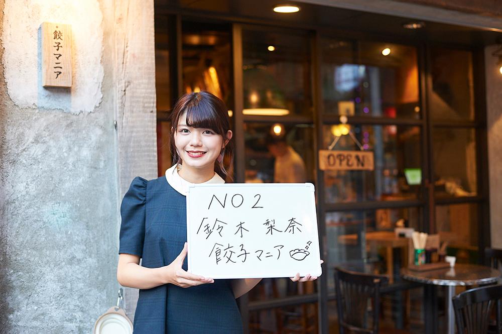 エントリーNo.2、鈴木梨奈さん。「餃子マニア」のほか、「GYOZA MANIA」、「ギョウザマニア」と、表記は数パターンあるようです。