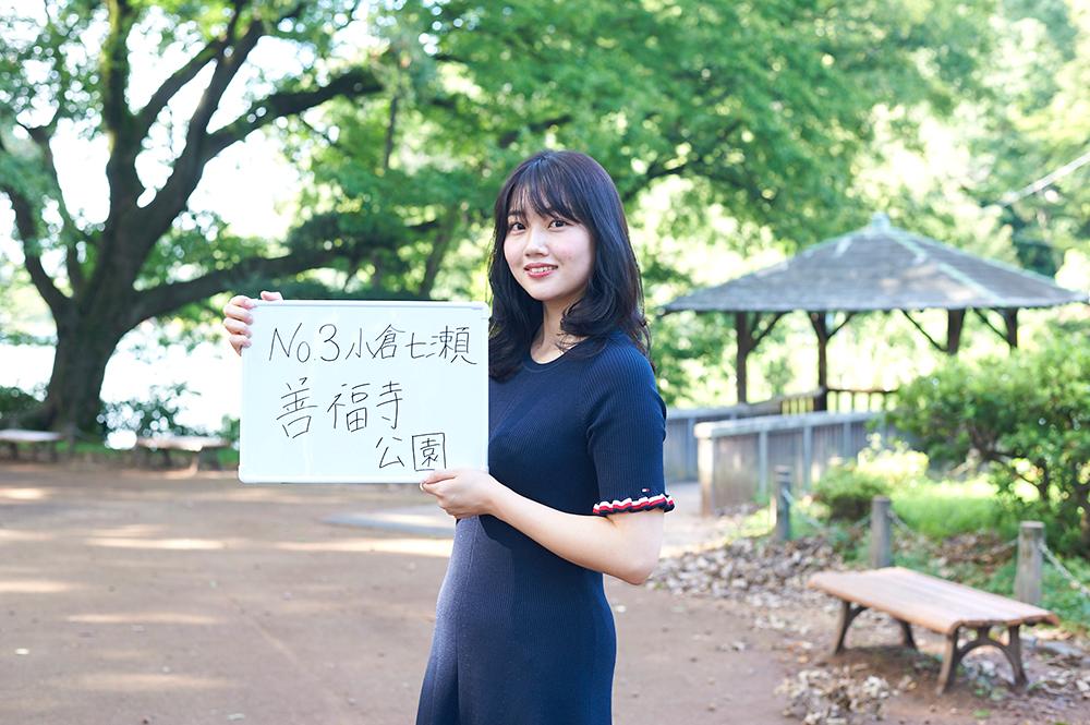 エントリーNo.3、小倉七瀬さん。初秋のさわやかな陽射しが心地よいです。