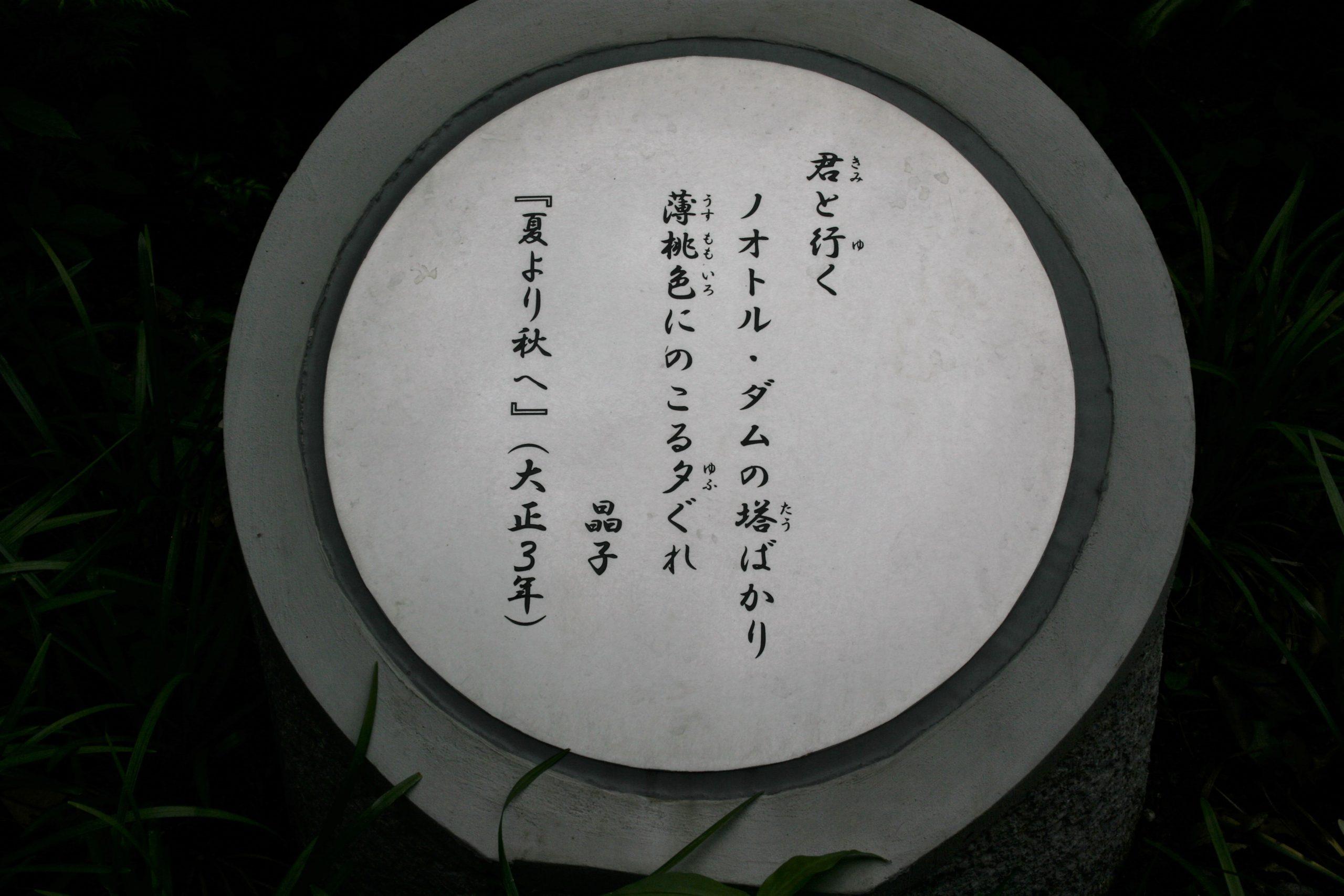 与謝野晶子が詠んだ和歌の石碑