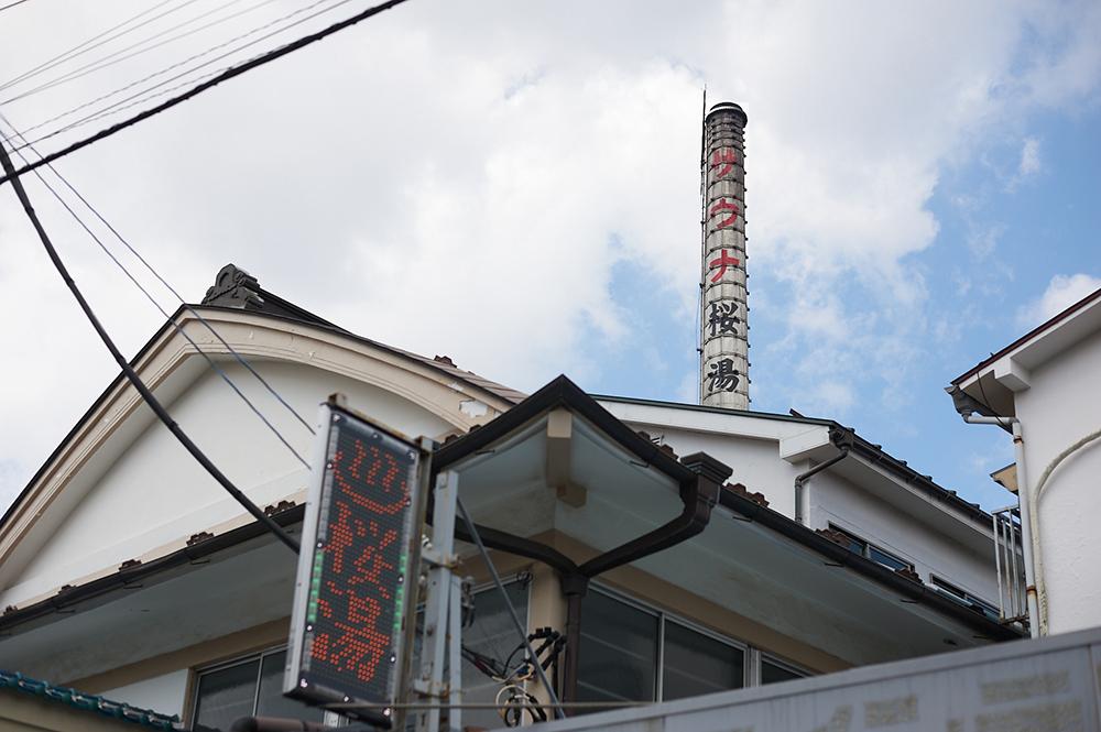 桜湯外観、銭湯の煙突